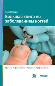 Большая книга по заболеваниям ногтей. Анке Нидерау - фото 4862