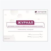 Журнал регистрации и контроля работы ультрафиолетовой бактерицидной установки