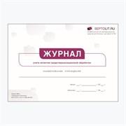 Журнал учета качества предстерилизационной обработки (форма 366/у)