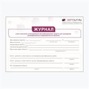 Журнал учета получения и расходования дезинфицирующих средств для проведения дезинфекционных мероприятий на объектах