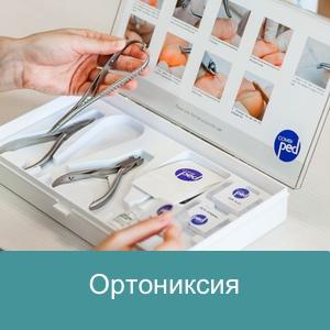 Ортониксия